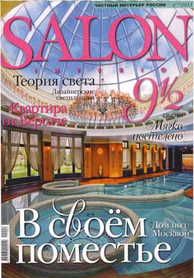Журнал «SALON-interior» №4
