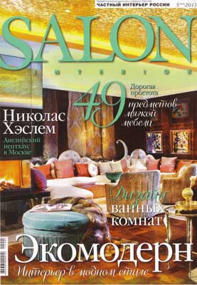 Журнал «SALON-interior»
