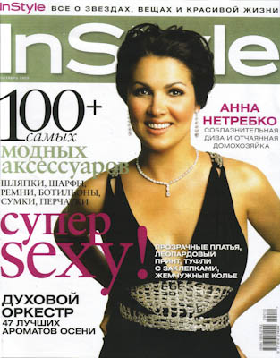 Журнал «InStyle»
