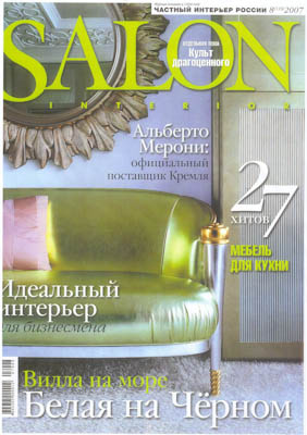 Журнал «Salon interior» №8(119)