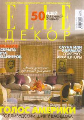 Журнал «Elle Decor»